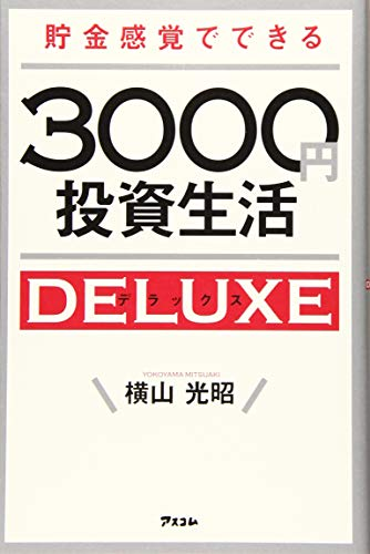 貯金感覚でできる3000円投資生活デラックス