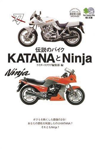 伝説のバイクKATANAとNinja (エイ文庫)