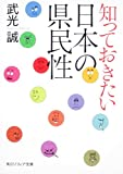 知っておきたい日本の県民性 (角川ソフィア文庫)