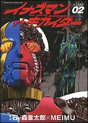 イナズマンvsキカイダー (2) (単行本コミックス―KADOKAWA COMICS特撮A)の詳細を見る