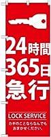 のぼり旗「24時間365日急行」