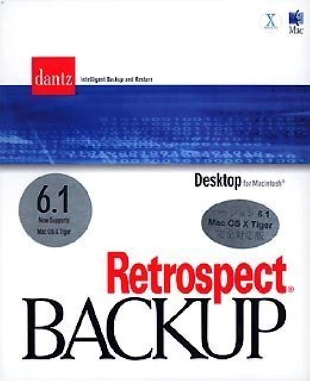 ほこり十分ですギャンブルRetrospect Desktop Backup 6.1 for Macintosh  (アクトツー)