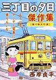 三丁目の夕日傑作集 (その2) (ビッグコミックススペシャル)