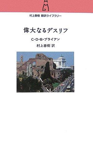 偉大なるデスリフ (村上春樹翻訳ライブラリー)の詳細を見る
