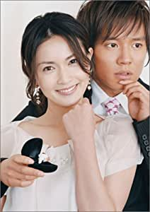 おいしいプロポーズ DVD-BOX