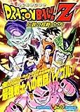 ドラゴンボールZ伝説の超戦士たち―ゲームボーイカラー版 (Vジャンプブックス―ゲームシリーズ)