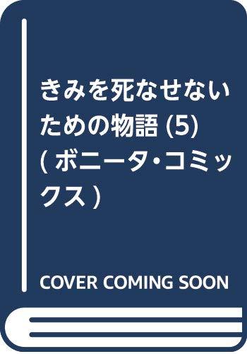きみを死なせないための物語(5) (ボニータ・コミックス)