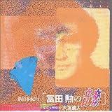新日本紀行/冨田勲の音楽