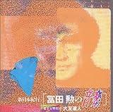新日本紀行 冨田勲の音楽