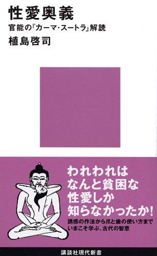 性愛奥義 官能の「カーマ・スートラ」解読 講談社現代新書