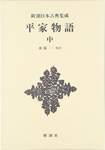 平家物語 (中)  新潮日本古典集成 第37回の詳細を見る