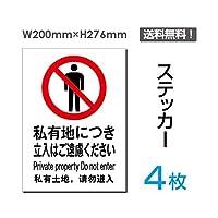 「私有地につき立入はご遠慮ください」【ステッカー シール】タテ・大 200×276mm (sticker-018-4) (4枚組)