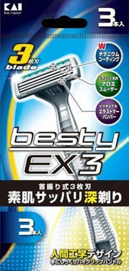 ピューしないでください無数の貝印カミ GA1493X3 ベスティーEX3 3本入