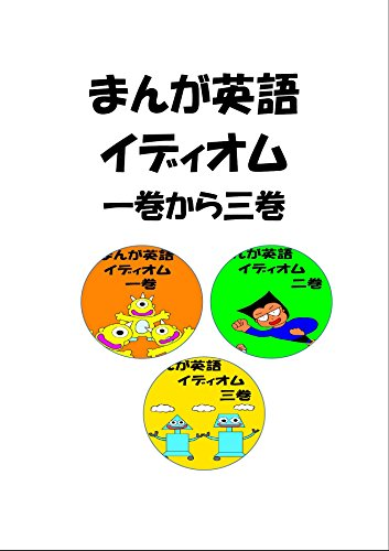 まんが英語イディオム 一巻から三巻 (English Edition)