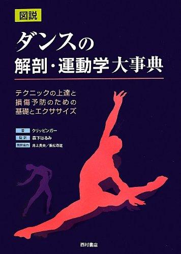 図説 ダンスの解剖・運動学大事典―テクニックの上達と損傷予防のための基礎とエクササイズ