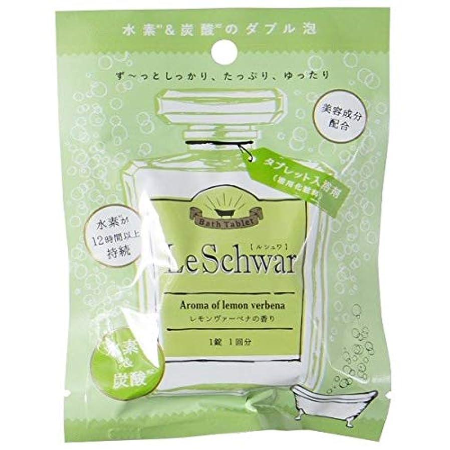 失効捨てる恩恵水素と炭酸と美容成分配合 Le Schwar ルシュワ タブレット入浴料 WG-G レモンヴァーベナの香り