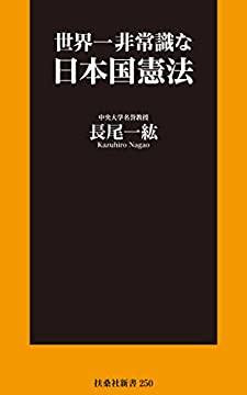 世界一非常識な日本国憲法の書影