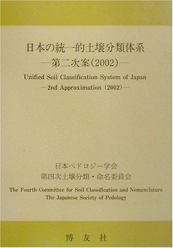 日本の統一的土壌分類体系―第二次案〈2002〉の詳細を見る