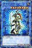 遊戯王カード 【カオス・ソルジャー】 DT13-JP030-R ≪星の騎士団 セイクリッド≫