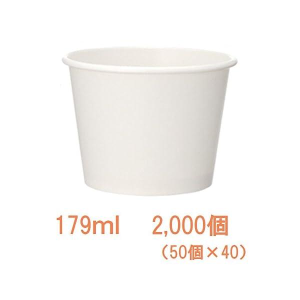 日本デキシー 業務用食器容器 6ホワイトN 2...の紹介画像2