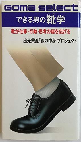 できる男の靴(シューズ)学 (ゴマセレクト)