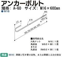Z(ゼット) ZアンカーボルトM16 規格: A-60 (M16×600mm) 416-0060 (10本)