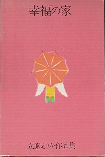 立原えりか作品集〈1〉幸福の家 (1972年)