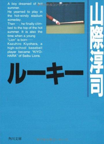 ルーキー (角川文庫)の詳細を見る
