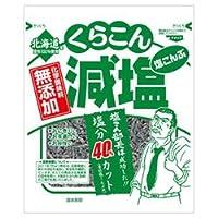 くらこん 無添加減塩 塩こんぶ 32g×20袋入×(2ケース)
