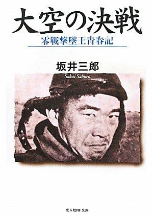 大空の決戦―零戦撃墜王青春記 (光人社NF文庫)