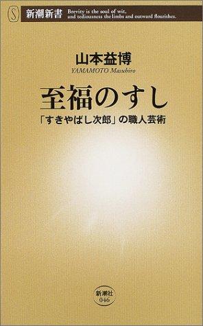 至福のすし―「すきやばし次郎」の職人芸術 (新潮新書)の詳細を見る