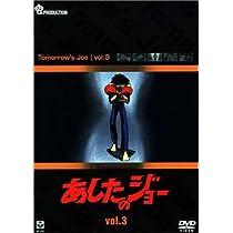 あしたのジョー DVD(3) ~TOMORROW'S JOE~