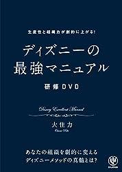 ディズニーの最強マニュアル 研修DVD