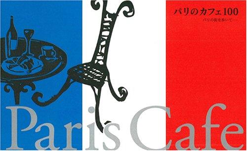 パリのカフェ100―パリの街を歩いて…!の詳細を見る