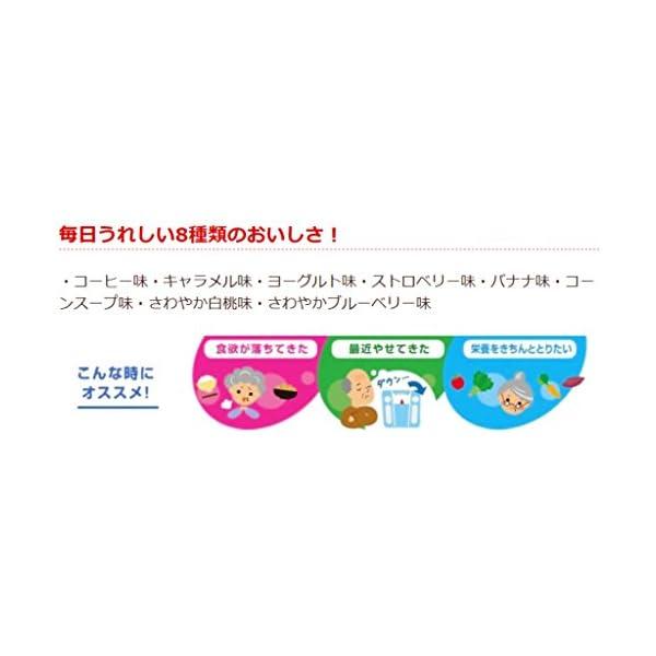 明治 メイバランス Mini 8種アソートパッ...の紹介画像5