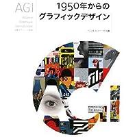 AGI―1950年からのグラフィックデザイン