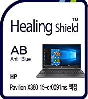 Healingshield スキンシール液晶保護フィルム Eye Protection Anti UV Blue Ray Film for HP Laptop Pavilion X360 15-cr0091ms