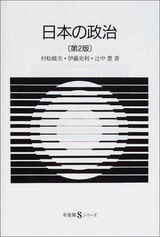 日本の政治 (有斐閣Sシリーズ)の詳細を見る
