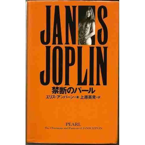 ジャニス・ジョプリン 禁断のパールの詳細を見る