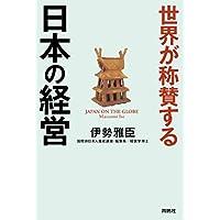 世界が称賛する 日本の経営 (扶桑社BOOKS)