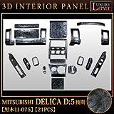 立体3Dパネル デリカD5系 後期専用 3Dインテリアパネルセット 21P 【黒木目/075】 三菱 FJ1816
