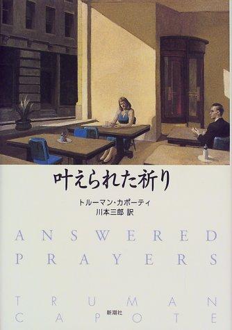 叶えられた祈りの詳細を見る