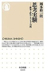 思考実験 (ちくま新書)