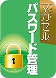 マカセル パスワード管理|ダウンロード版