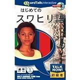 Talk Now! はじめてのスワヒリ語