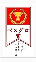 ゴルフコンペの景品に!  ベスグロ賞 福井県産 いちほまれ 平成30年産 (白米 1kg)