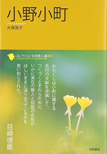 小野小町 (コレクション日本歌人選)