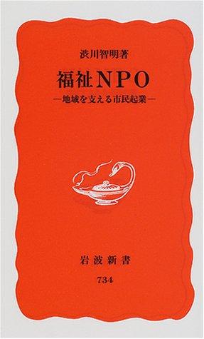福祉NPO―地域を支える市民起業 (岩波新書)の詳細を見る