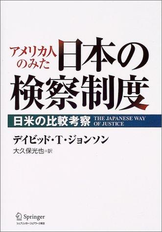アメリカ人のみた日本の検察制度―日米の比較考察の詳細を見る