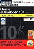 Oracle JDeveloper 10g 1Year Limited スリムパケージ版